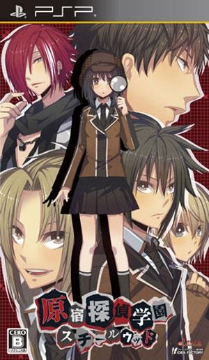 Harakuju Tantei Gakuen: Steel Wood on PSP - Gamewise