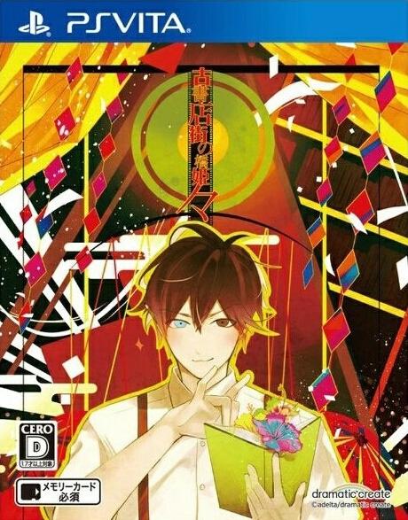 Koshotengai no Hashihime Kurikaeshi Wiki on Gamewise.co