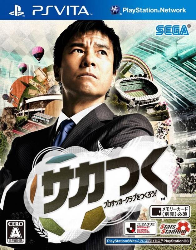 Soccer Tsuku: Pro Soccer Club o Tsukurou! [Gamewise]