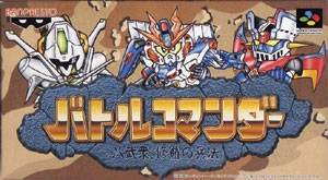 Battle Commander: Hachibushu Shura no Heihou for SNES Walkthrough, FAQs and Guide on Gamewise.co