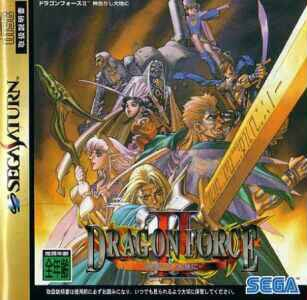 Dragon Force II: Kamisarishi Daichi ni Wiki on Gamewise.co