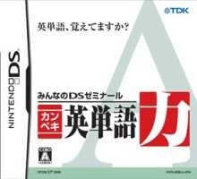 Gamewise Minna no DS Seminar: Kanpeki Eitango Ryoku Wiki Guide, Walkthrough and Cheats