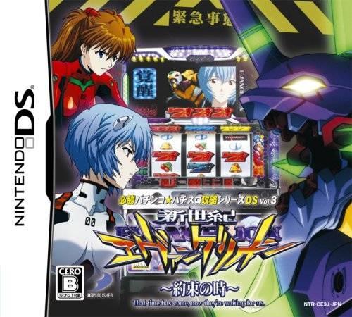 Hisshou Pachinko*Pachi-slot Kouryaku Series DS Vol. 3: Shinseiki Evangelion - Yakusoku no Toki for DS Walkthrough, FAQs and Guide on Gamewise.co