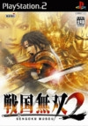 Samurai Warriors 2 for PS2 Walkthrough, FAQs and Guide on Gamewise.co