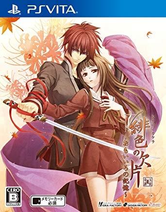 Hiiro no Kakera: Omoi Iro no Kioku Wiki - Gamewise