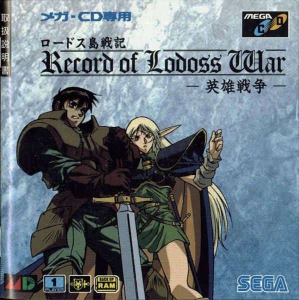 Record of Lodoss War: Eiyuu Sensou on SCD - Gamewise