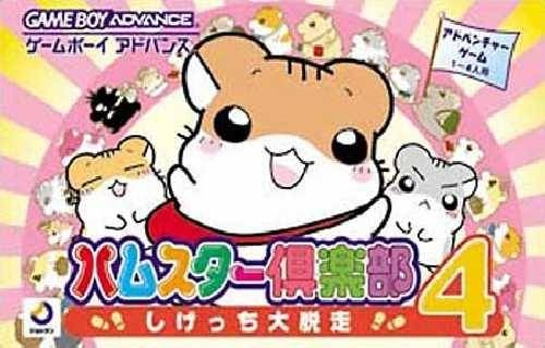 Hamster Club 4: Shigessa Daidassou Wiki on Gamewise.co