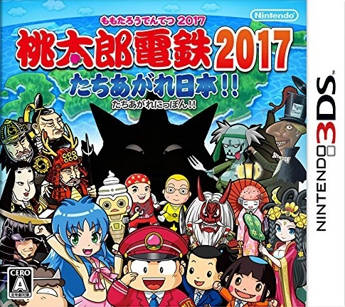 Gamewise Momotaro Dentetsu 2017: Tachiagare Nippon!! Wiki Guide, Walkthrough and Cheats