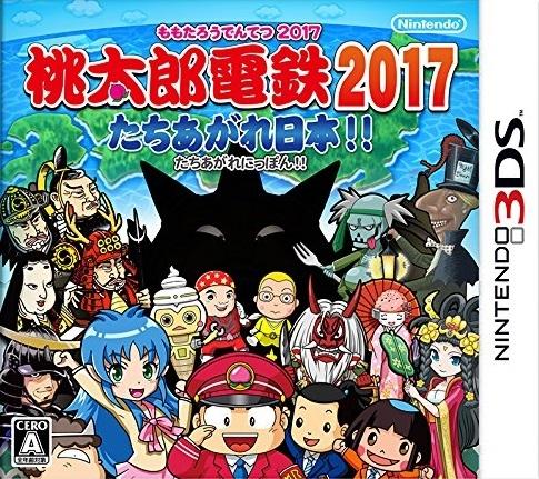Momotaro Dentetsu 2017: Tachiagare Nippon!! Wiki - Gamewise