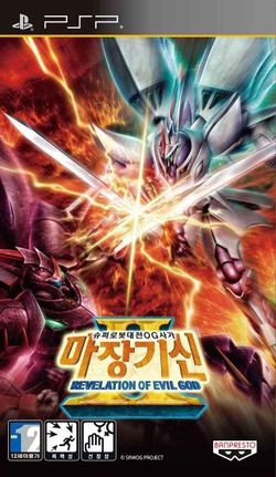 Super Robot Wars OG Saga: Masou Kishin II - Revelation of Evil God Wiki - Gamewise