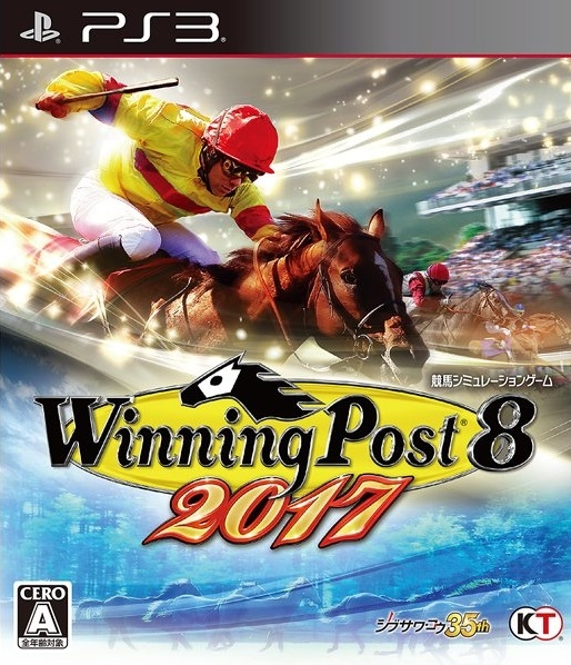 Winning Post 8 2017 Wiki - Gamewise