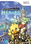 Final Fantasy Fables: Chocobo's Dungeon for Wii Walkthrough, FAQs and Guide on Gamewise.co