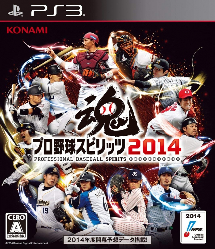 Pro Yakyuu Spirits 2014 Wiki on Gamewise.co