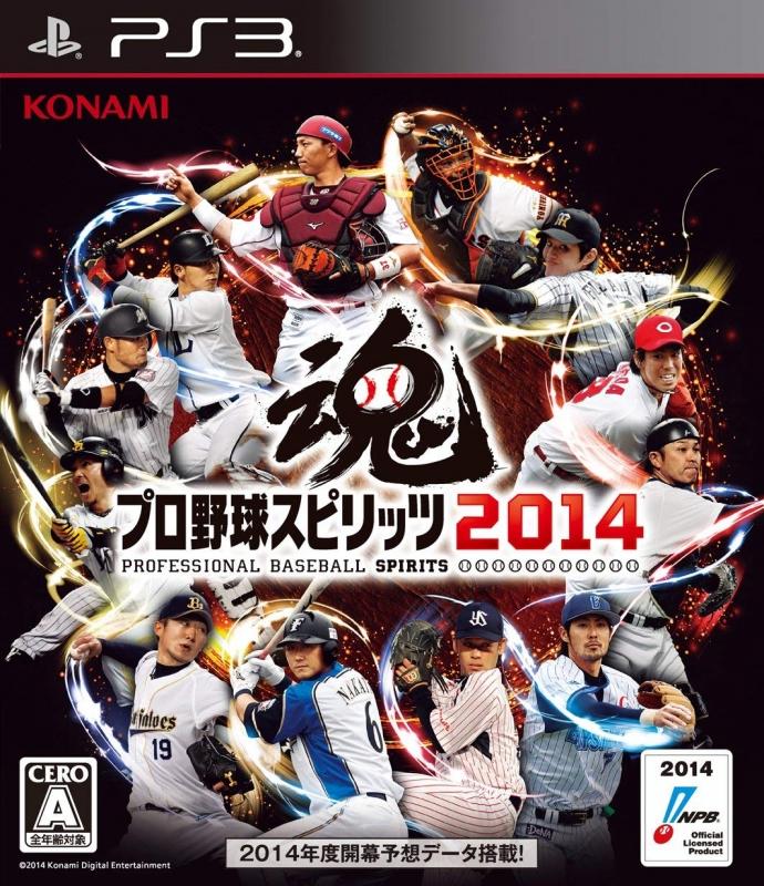 Pro Yakyuu Spirits 2014 | Gamewise