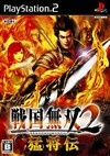 Samurai Warriors 2: Xtreme Legends (JP sales) for PS2 Walkthrough, FAQs and Guide on Gamewise.co