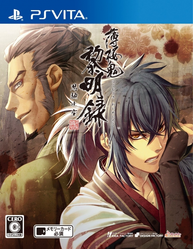 Hakuoki: Reimeiroku - Omouhase Kara for PSV Walkthrough, FAQs and Guide on Gamewise.co