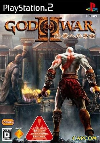 God of War II Wiki on Gamewise.co