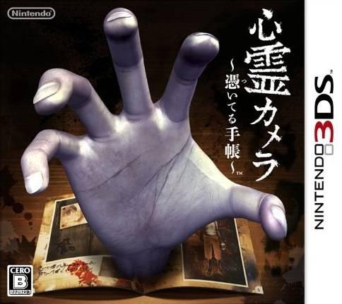 Spirit Camera: The Cursed Memoir on 3DS - Gamewise
