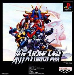 Gamewise Shin Super Robot Taisen Wiki Guide, Walkthrough and Cheats