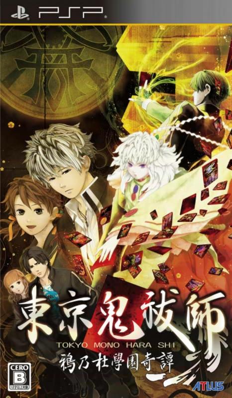 Tokyo Mono Harashi: Karasu no Mori Gakuen Kitan | Gamewise