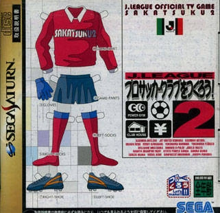 J-League Pro Soccer Club wo Tsukurou! 2 Wiki - Gamewise