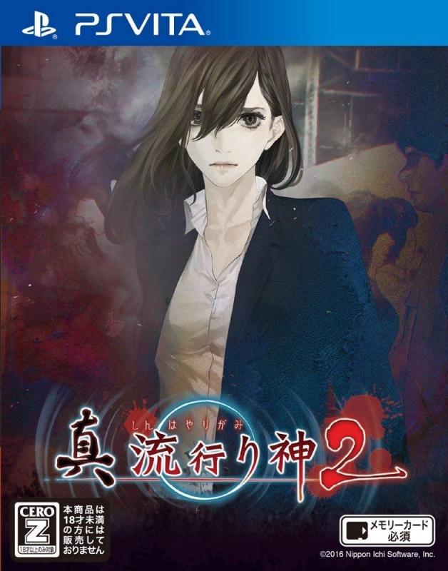 Shin Hayarigami 2 Wiki - Gamewise
