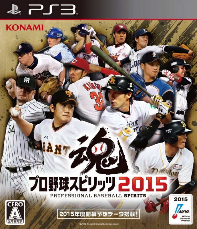 Pro Baseball Spirits 2015 on PS3 - Gamewise