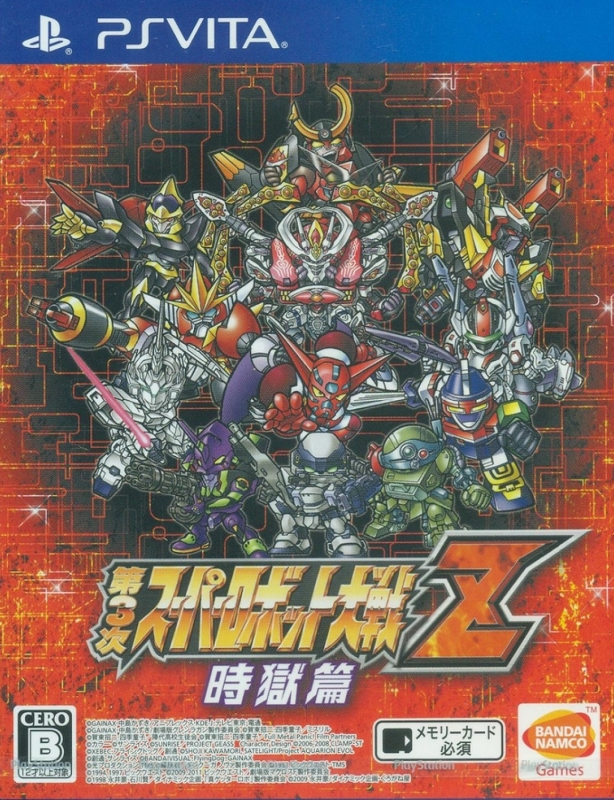 3rd Super Robot Wars Z Jigoku Hen Wiki - Gamewise