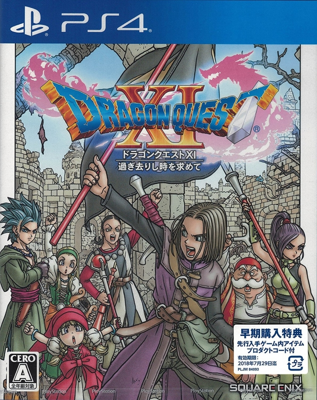 Dragon Quest XI for PS4 Walkthrough, FAQs and Guide on Gamewise.co