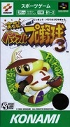 Jikkyou Powerful Pro Yakyuu 3 Wiki - Gamewise
