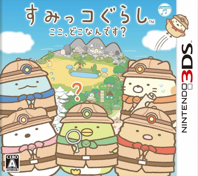 Sumikko Gurashi: Koko, Dokonan Desu? for 3DS Walkthrough, FAQs and Guide on Gamewise.co