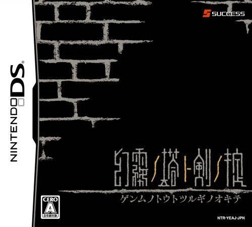 The Dark Spire (JP sales) for DS Walkthrough, FAQs and Guide on Gamewise.co