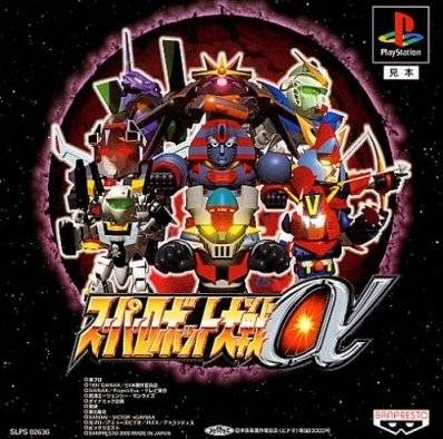 Gamewise Super Robot Taisen α Wiki Guide, Walkthrough and Cheats