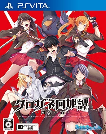 Gamewise Kurogane Kaikitan Wiki Guide, Walkthrough and Cheats