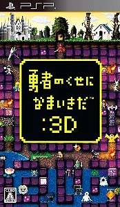 Yuusha no Kuse ni Namaikida Or 3D on PSP - Gamewise