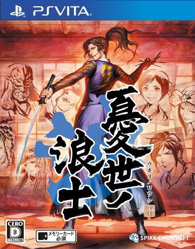 Ukiyo no Roushi [Gamewise]