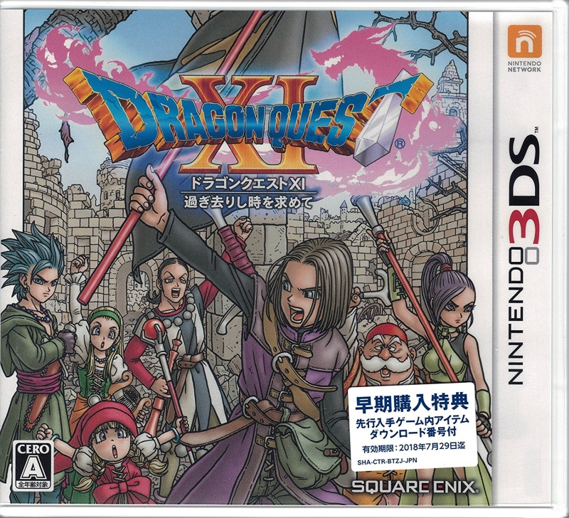 Dragon Quest XI for 3DS Walkthrough, FAQs and Guide on Gamewise.co