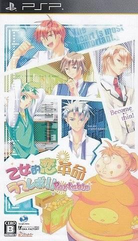 Gamewise Otometeki Koi Kakumei * Love Revo! Portable Wiki Guide, Walkthrough and Cheats