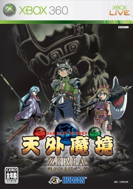 Gamewise Far East of Eden Ziria: Harukanaru Jipang Wiki Guide, Walkthrough and Cheats