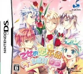 Otometeki Koi Kakumei * Love Revo!! DS for DS Walkthrough, FAQs and Guide on Gamewise.co