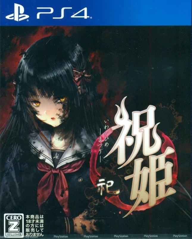 Iwaihime: Matsuri on PS4 - Gamewise
