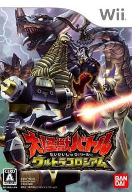 Daikaijuu Battle: Ultra Coliseum Wiki on Gamewise.co