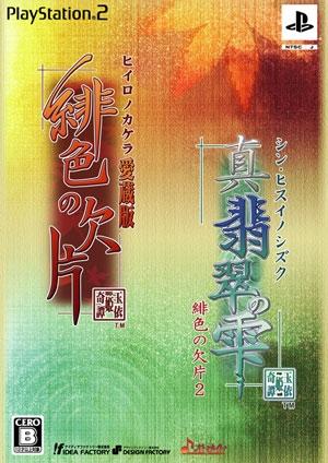 Hiiro no Kakera Twin Pack Wiki on Gamewise.co
