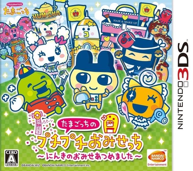 Tamagotchi no Puchi Puchi Omisechi: Ninki no Omise Atsume Maseta | Gamewise