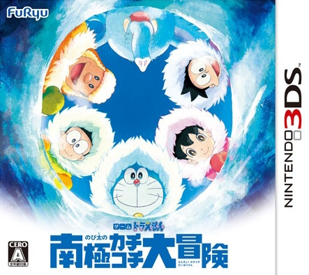 Doraemon the Movie: Nobita no Nankyoku Kachikochi Daibouken for 3DS Walkthrough, FAQs and Guide on Gamewise.co