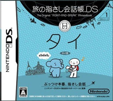Tabi no Yubisashi Kaiwachou DS: DS Series 1 Thai | Gamewise