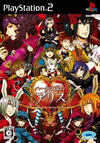 Heart no Kuni no Alice [Gamewise]