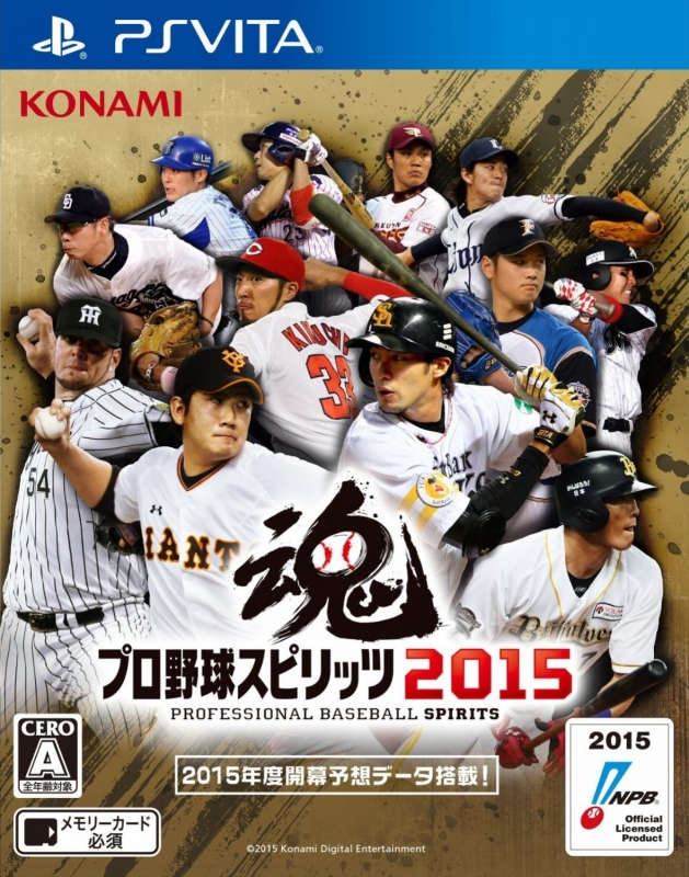 Pro Baseball Spirits 2015 for PSV Walkthrough, FAQs and Guide on Gamewise.co