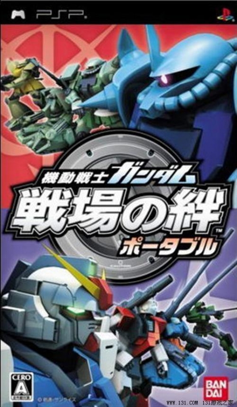 Gamewise Kidou Senshi Gundam: Senjou no Kizuna Portable Wiki Guide, Walkthrough and Cheats