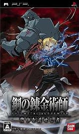 Fullmetal Alchemist: Brotherhood [Gamewise]
